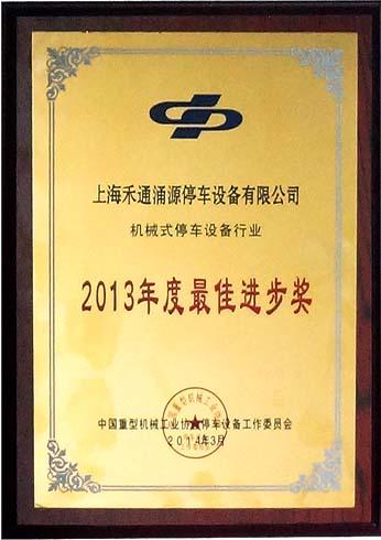 2013年度最佳进步奖