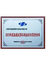 2015年度机械式停车设备行业优秀企业奖状