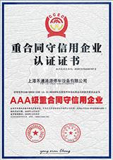 重合同守信用AAA
