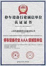 停车设备行业诚信单位认证证书2016年-2019年