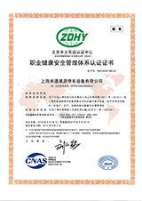 职业健康安全管理体系认证证书-20160826-20190825