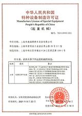 特种设备制造许可证—PXD八层及以下巷道堆垛等