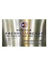 中国停车行业企业信用评价AAA级信用企业