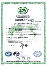 ISO9001:2000环境管理体系认证