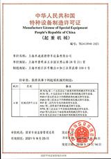 特种设备制造许可证—PCX七层及以下垂直循环等