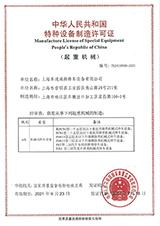 特种设备制造许可证—PJS1型二层简易升降等