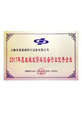 禾通涌源2017年度优秀企业