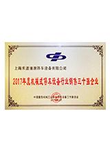 禾通涌源2017年度销售三十强企业