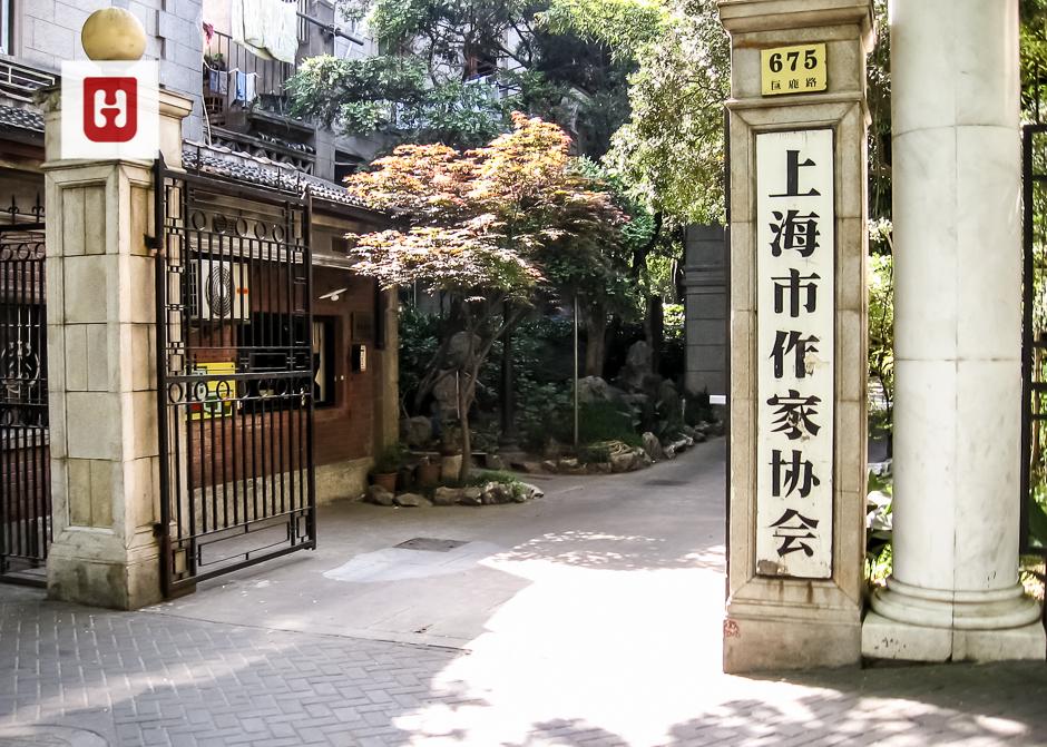 htw_上海作家协会_1
