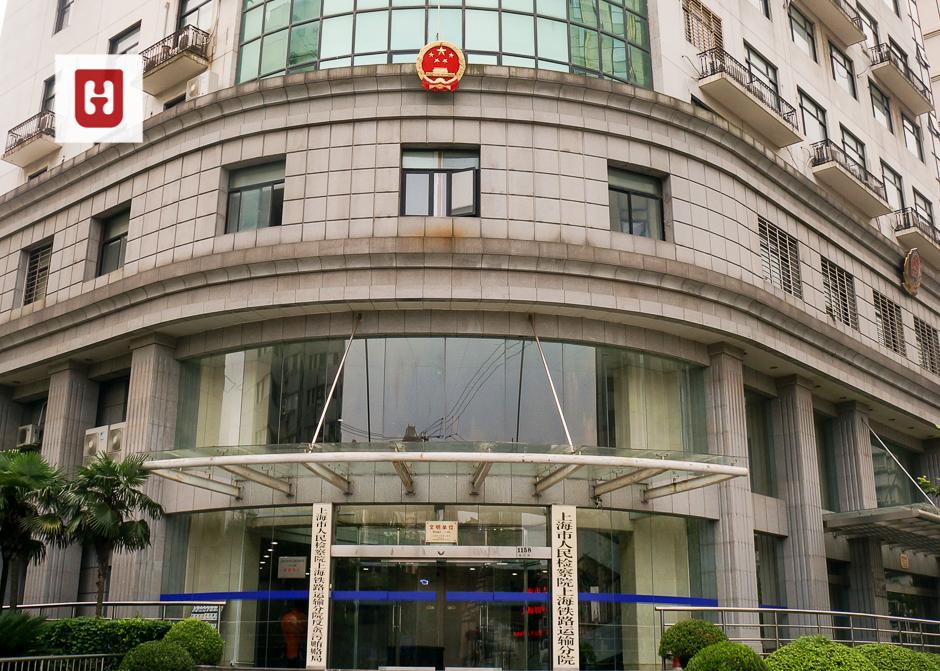 htw_上海铁路检查局_1