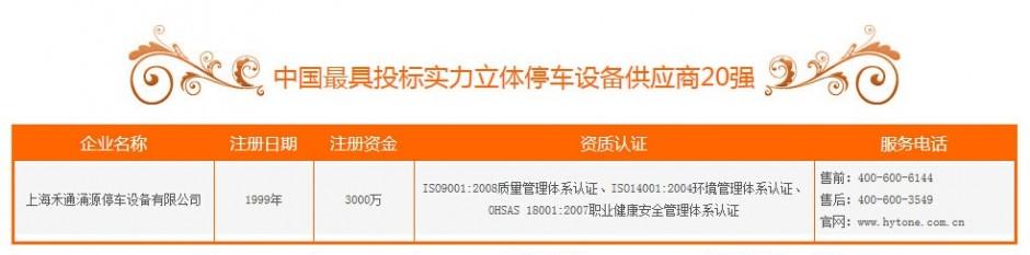 2014中国最具投标实力立体停车设备供应商20强
