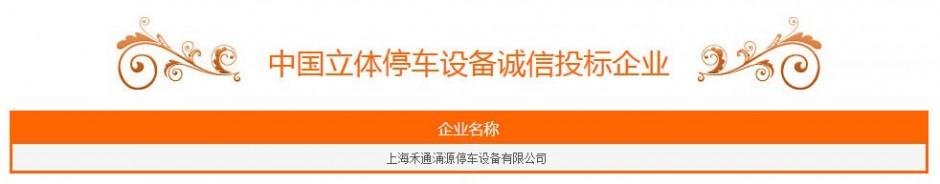 2014中国立体停车设备诚信投标企业