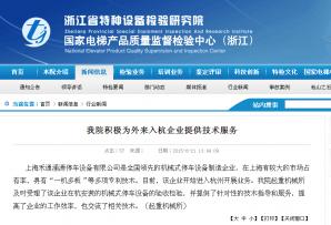 杭州项目进入验收检验阶段