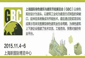 上海国际绿色建筑GBC展览会
