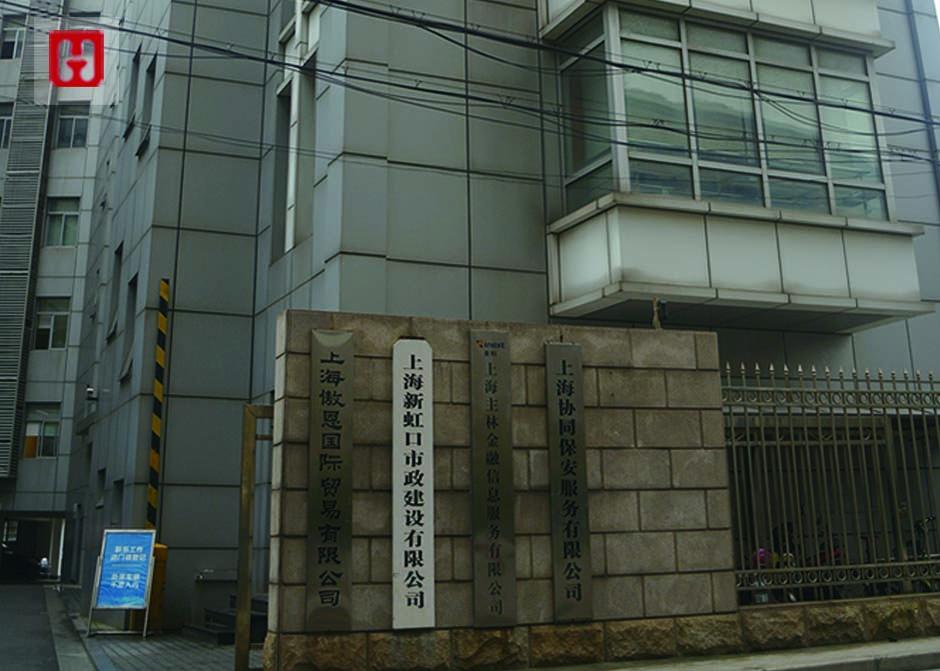 上海新虹口市政建设有限公司门头照1大