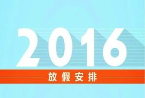 2016年放假安排头封面