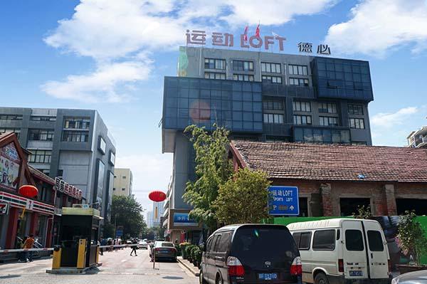 上海虹口运动LOFT德必易园门头照