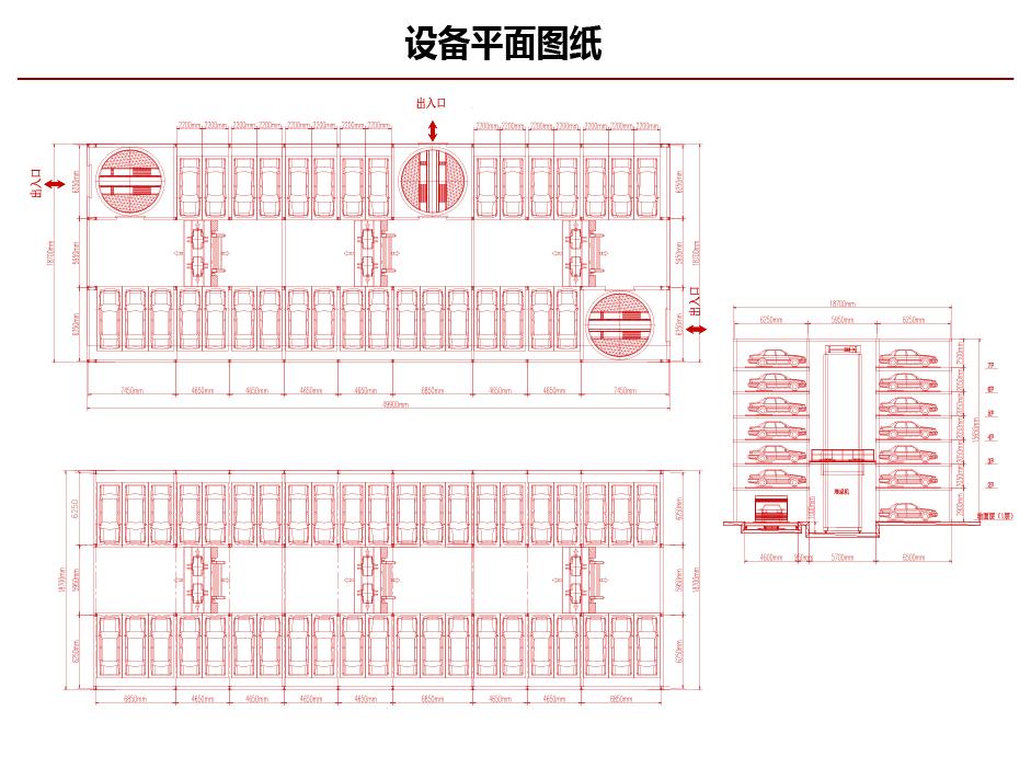 智能停车设备-车板搬运方式巷道堆垛设备图纸-01