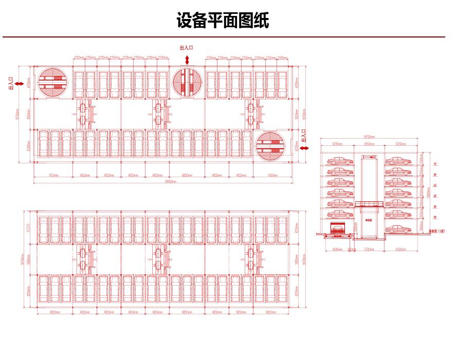 智能停车设备-车板搬运方式巷道堆垛设备图纸S-01