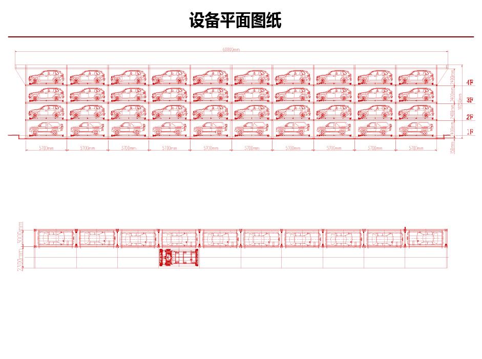 智能停车设备-车板搬运方式单边巷道堆垛设备图纸-01