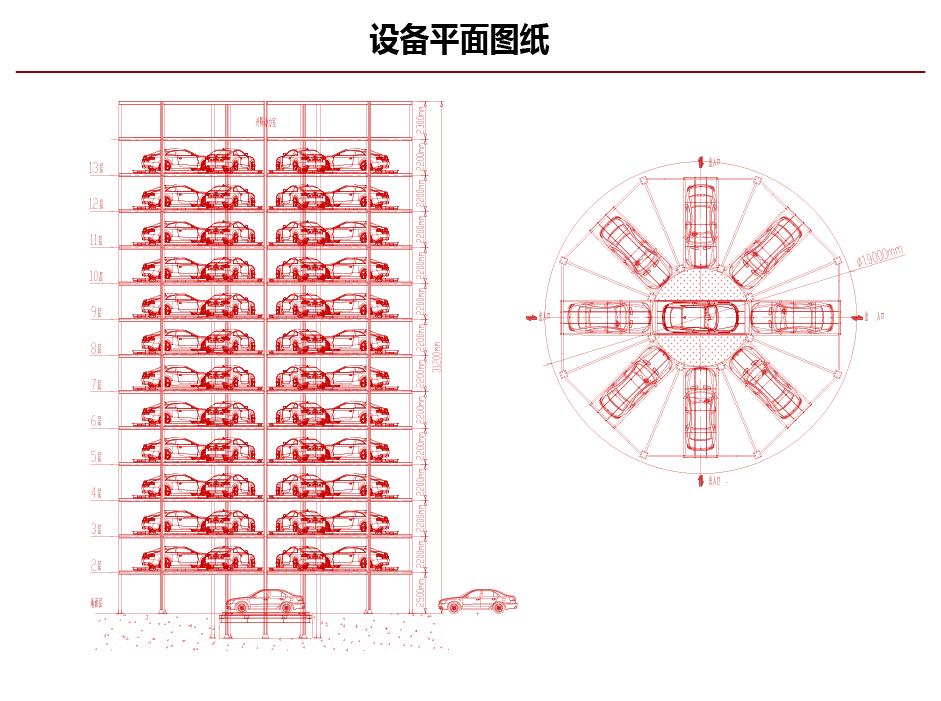智能停车设备-车板搬运方式圆形塔库设备图纸-01