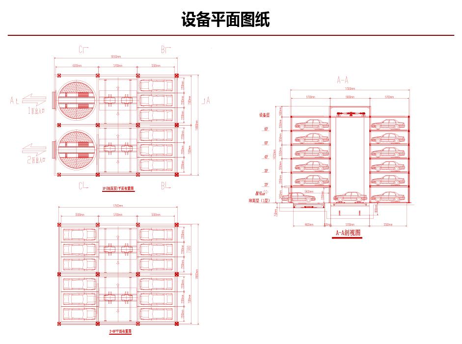 智能停车设备-车板搬运方式垂直移动设备图纸-01