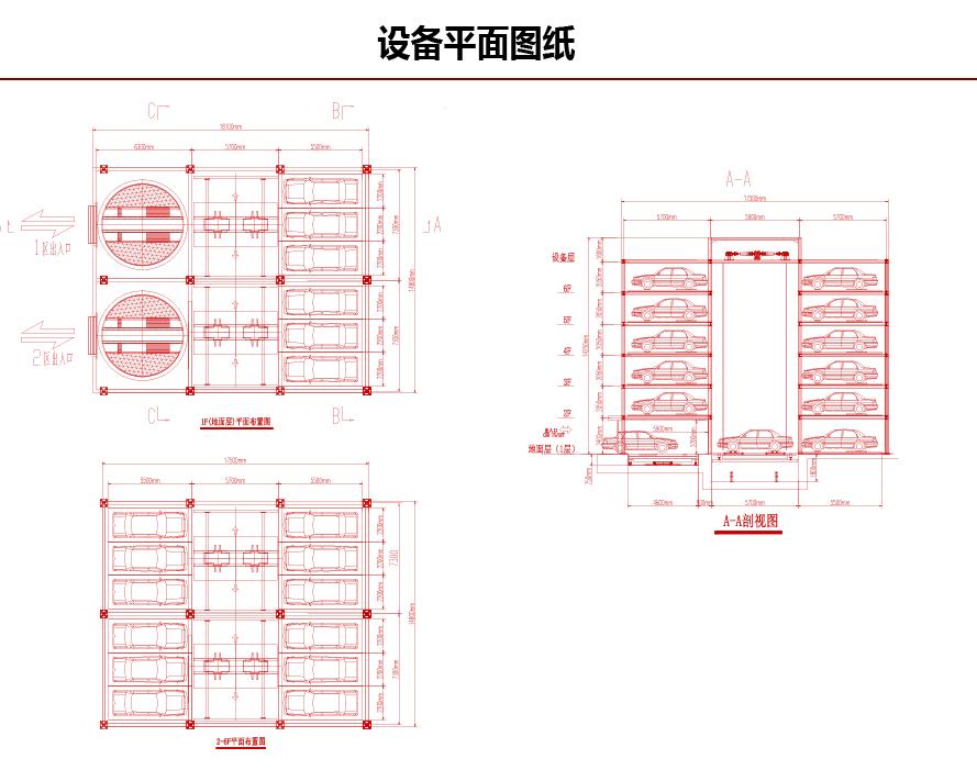 智能停车设备-车板搬运方式垂直移动设备图纸S-01