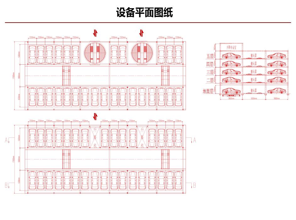 智能停车设备-车板搬运方式平面移动设备图纸-01