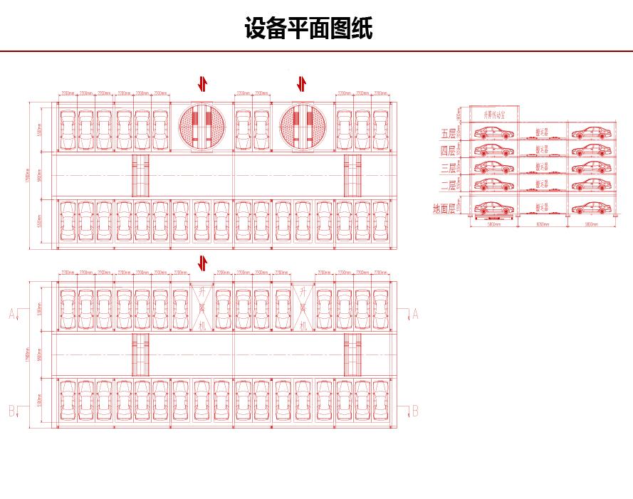 智能停车设备-车板搬运方式平面移动设备图纸S-01