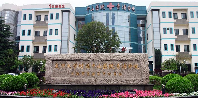 中山医院青浦分院1