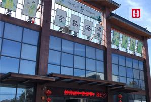上海吉岛汤—门头照小