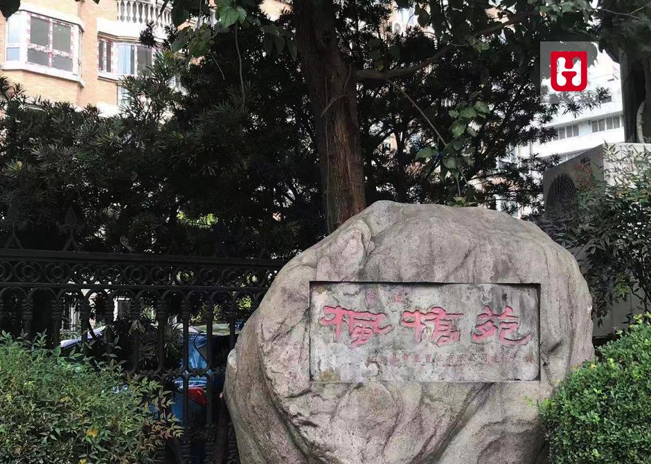 上海枫桥苑门头照—大