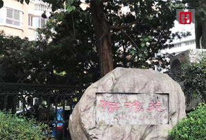 上海枫桥苑门头照—小